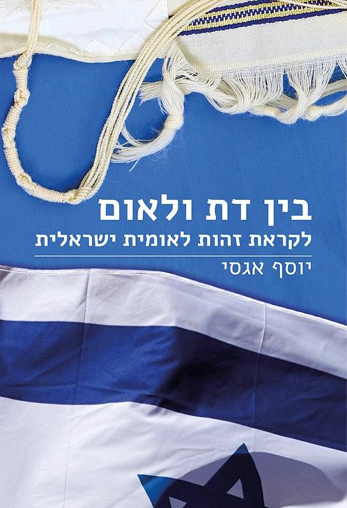 בין דת ולאום: לקראת זהות לאומית ישראלית