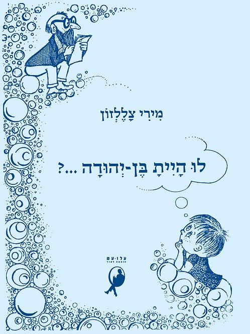 לו הייתָ בן-יהודה