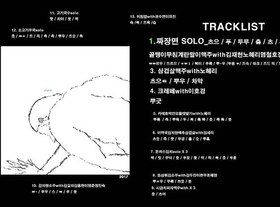 김찬우, <Track방구방>, video, 37sec, 2018