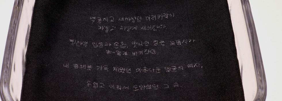 송수영, <어머니의 흰 머리카락으로 쓴 시>, 20*20*20cm, 2009