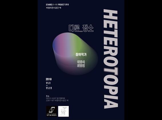 HETEROTOPIA       빠르게 발전하는 현대사회의 혁신적이고 기계적인 틈 속에, 현대인들은 인간관계 발생하는 어려움, 소외감, 우울과 불안을 피해 갈 수 없다. 이러한 치열한 현실에서 현대인은 끝없이 일탈과 자유를 향한 욕구를 해소하기 위한 이상향인 '유토피아'를 꿈꿔왔다. '유토피아'가 존재하지 못한 이상향의 세계라면 '헤테 로토피아는 현실에 존재하는 장소이다. 헤테로토피아는 헤로스 (hetero) '다른, 이질성' 의미와 토포스 (topos)의 '장소'가 합쳐진 신조어이다. <헤테로토피아>전에서는 위치와 시간을 가진 유토피아를 다루는 이정식과 최영민이 만들어낸 모든장소의 다른_장소를 보여준다.      헤테로토피아는 유토피아와 달리 실존여부의 차이를 가진다. 이 차이점에서 단지 존재가능성에 대해서만 논하는 것이 아니다. 일상생활에 스며든 다른_공간으로서 사유하고 '실천' 하여야 비로소 창출 될 수있는 공간이 바로 헤테로토피아다. 유토피아를 존재하도록 만드는 것은 공간을 작동시키는 행위에 달려있 으며 일탈, 탈피, 도피 행위를 위한 장소는 각각의 개인이 마련한 공간이다. 이 공간은 삶으로 다시 유혹 하는 공간이자 에너지를 생성하는 곳이다. 작동자가 행위를 멈춘다면 이곳은 다시 유토피아처럼 사라질 것이다. <헤테로토피아>전은 두 작가의 공간은 새로운 곳이 아닌 작가에 의해 자리 매겨진 공간이며 자유를 향한 공간들과 통하는 문을 열어 두었다. 길고도 끔찍한 여정 후에, 사계절이 조용히 지나간 자리에, 은밀하지만 조용히 속삭였던 모든 장소에 존재하는 '다른_장소'로서 헤테로토피아를 찾길 바란다.     - 박윤하