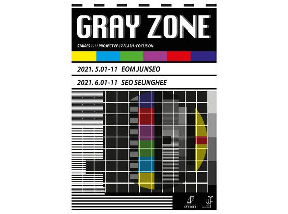 """Toward to Gray Zone     1990년대부터 미디어라는 단어는 예술계에서 디지털 테크놀로지를 기반한 예술 장르로 통용되고 있다. 본래 미디어(media)라는 단어가 모든 물질적인 매체를 의미하기에 예술작품 속에는 항상 미디어가 존재해왔다는 점을 주지해보자면, 이 미디어라는 단어가 이토록 좁은 의미로 사용된 까닭은 회화와 조각 등의 순수 예술과 디지털 기반 예술의 구분을 위한 것임음을 알 수 있다. 그렇다면 이 이분법적인 구분을 전복하고, 두 장르를 융합한다면 동시대 미술의 새로운 패러다임을 열 수 있지 않을까.  이번 전시는 2021년 스테어스 1-11project 속 작은 릴레이 전시로, 모든 예술적 행위가 가능한 융합 공간을 통해 미디어를 새로이 해석하는 장소를 만들어보고자 기획하였다. 전시에 참여하는 두 명의 작가 엄준서, 서승희는 디지털 테크놀로지뿐만 아니라 설치, 사진 등 어느 한 곳에 국한하지 않고 매체를 자유자재로 사용하여 공간을 구성한다. 이번에는 그들의 작업을 분석한 비평 또한 전시의 한 부분으로써 편집된다. 다양한 매체로 구성된 이 전시는 """"어느 영역에 속하는지 불분명한 상태를 뜻하는 'Gray Zone'이라는 용어로써 표현하기를 시도한다.   예술에서의 'Gray Zone'은 이론가 클레어 비숍이 제안한 용어로 미술관 속에 행위예술이 유입되며 변화한 전시 공간의 양상을 의미하고자 사용되었다. 이는 예술계에서 두드러지게 구분되는 전시 공간의 두 모델, 'White Cube'와 'Black Box' 사이의 교차지점으로도 해석된다. 사방이 흰 벽으로 둘러쌓인 공간을 의미하는 White Cube에서 전시되는 작품은 성스러운 존재로 인식된다. 이와 반대로 Black Box의 전시 작품은 스펙타클한 경험을 불러일으키는 영화관을 연상시킴으로써 대중 친화적인 형태가 나타난다. 두 전시 공간의 뚜렷한 특징에 의해 발생한 대립은 20세기 초부터 현재까지 이어져 왔는데, 클레어 비숍의 Gray Zone은 전시 작품에 행위예술이 포함되면서 White Cube의 관람객도 Black Box의 스펙타클을 경험할 수 있으며, 이를 통해 두 모델이 중첩되어 대립이 완화된다는 것을 의미한다. 이러한 그녀의 뜻에서 발전하여 전시 모델의 중첩은 물론 모든 예술 행위가 미디어, 즉 작품의 매체가 되는 '예술 장르의 공존'을 표현한 것이 바로 이번 전시 <Gray Zone>이다. 5월과 6월, 두 번의 걸쳐 진행되는 <Gray Zone>은 새로운 의미에서의 미디어 아티스트로 엄준서, 서승희 작가를 소개한다.   엄준서 작가는 사진, 영상, 설치 등 다양한 작업 방식을 통해 현대 사회에서 나타나는 개인의 모습을 '알약'이라는 매체로써 표현한다. 그는 병원보다도 쉽게 접하는 약국, 그리고 그곳에서 처방받는 알약이 몸속에서 녹으며 서서히 사라지는 형상에 주목한다. 그리고 이를 다양한 이미지로 도출하여 현대 사회가 추구하는 획일화된 삶에 의해 개성을 잃고 서로 동화되어가는 우리의 모습을 은유적으로 표현한다. 이번 전시에서는 코로나19의 발병 이후 자신의 삶을 보존하고자 새롭게 시작된 비대면 소통방식에 집중해 모두가 온라인 세계에 동화되어 있음을 이진법 숫자로 나열된 알약으로써 표현한 영상 <01010011 01001110 01010011(sns)>(2020)도 함께 전시된다. 엄준서 작가의 손을 거친 알약의 발포 장면은 생동감 있는 사진, 영상, 그리고 설치로 탄생해 관람객에게 알약을 바라보는 새로운 시각을 제시한다. 엄준서 작가가 시각적인 매체에 집중하였다면, 서승희 작가는 관람객의 경험을 유도하는 작업을 선보인다. 서승희의 작업 속에는 '고립', '고독'과 같은 현대인과 얽혀있는 문제들이 내포되어있다. 4차 산업혁명의 발달로 인해 대두된 디지털 시대는 빠르고 정확한 연결로 새로운 인간 관계를 형성하지만, 그 속에 동화되지 못한 현대인은 단절되고 소외된다는 것이 작가가 말하고자 하는 쟁점이다. 서승희는 입체 작품과 360도 영상으로 메시지를 전달한다. 360도로 제작된 영상은 VR기기로 관람하는 형태를 사용하는데, 관람자는 """