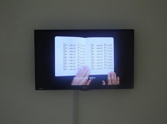 김대기, <Le jour du jugement de Pluto>, Dimention: video, 4min 45sec, 2013