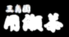 三角園用瀬茶公式サイト