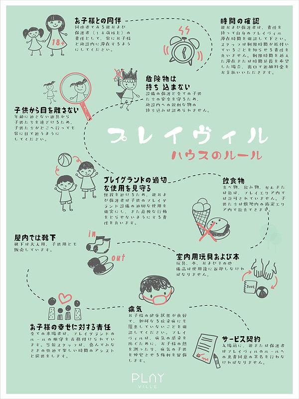 poster rule jap.jpg