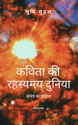 The Mysterious World of Poetry - Hindi - Paperback