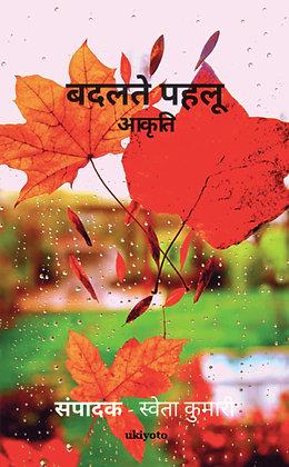 Badalte Pehlu - Paperback