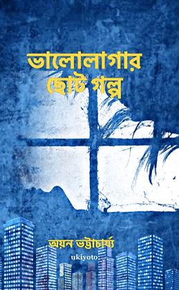 Bhalolagar Chotogolpo - Flipbook
