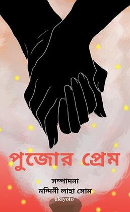 Pujor Prem - Paperback