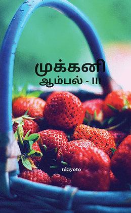 Mukkani - Paperback