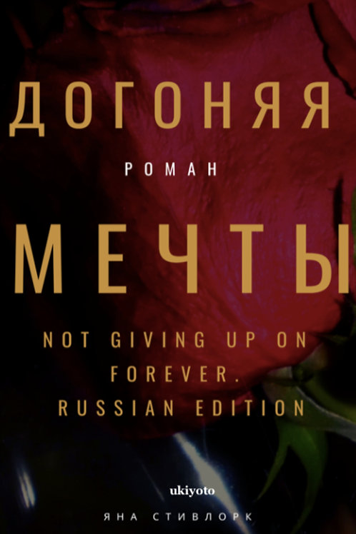 Not Giving Up On Forever (Russian) - Flipbook