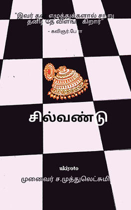 Silvandu - Paperback