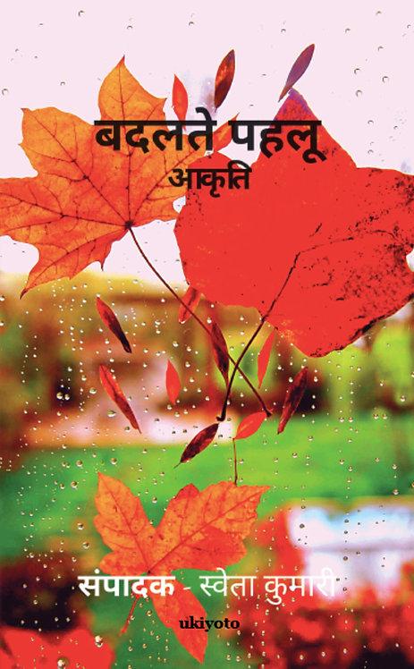 Badalte Pehlu Aakriti