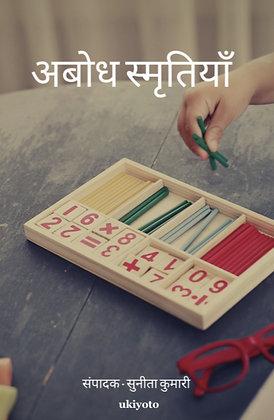Aboth Smrithya - Paperback
