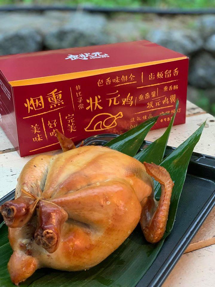 烟熏状元鸡