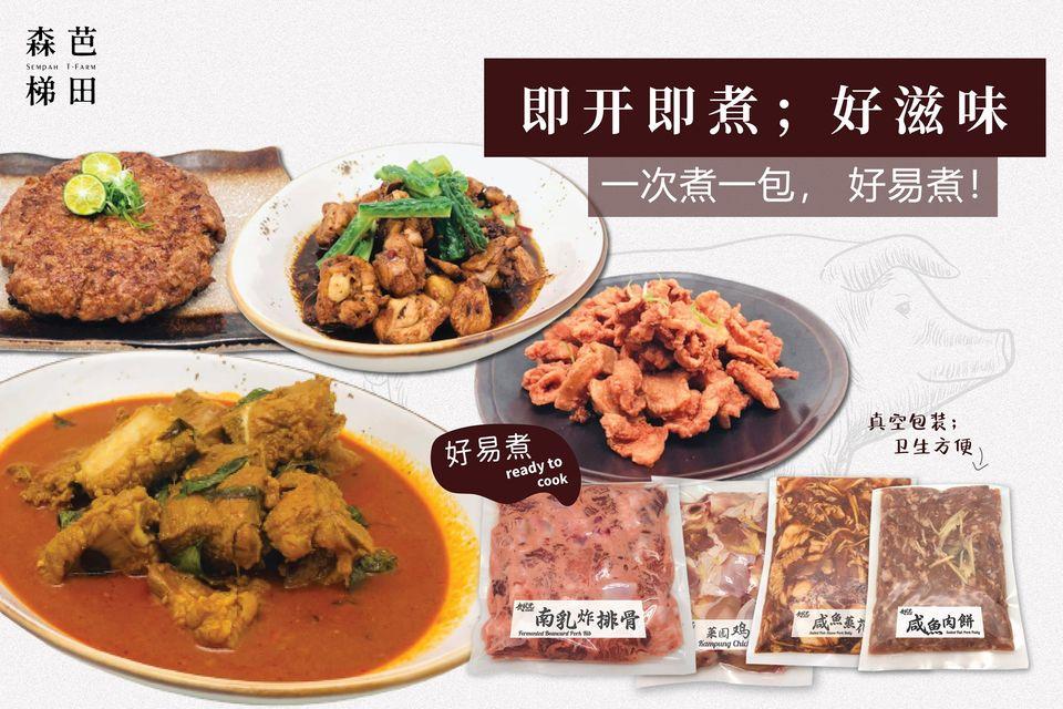新品【好易煮】系列有排骨、肉饼、花腩、菜园鸡