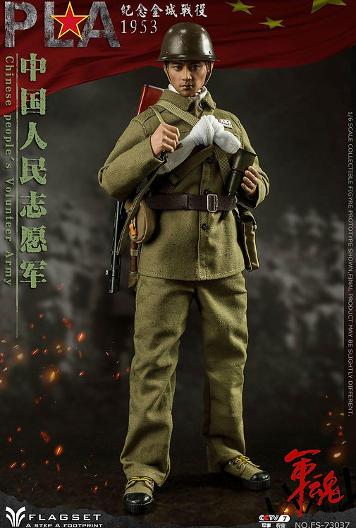 FLAGSET FS-73037 Korean War Chinese People's Volunteer Army Battle of Jincheng