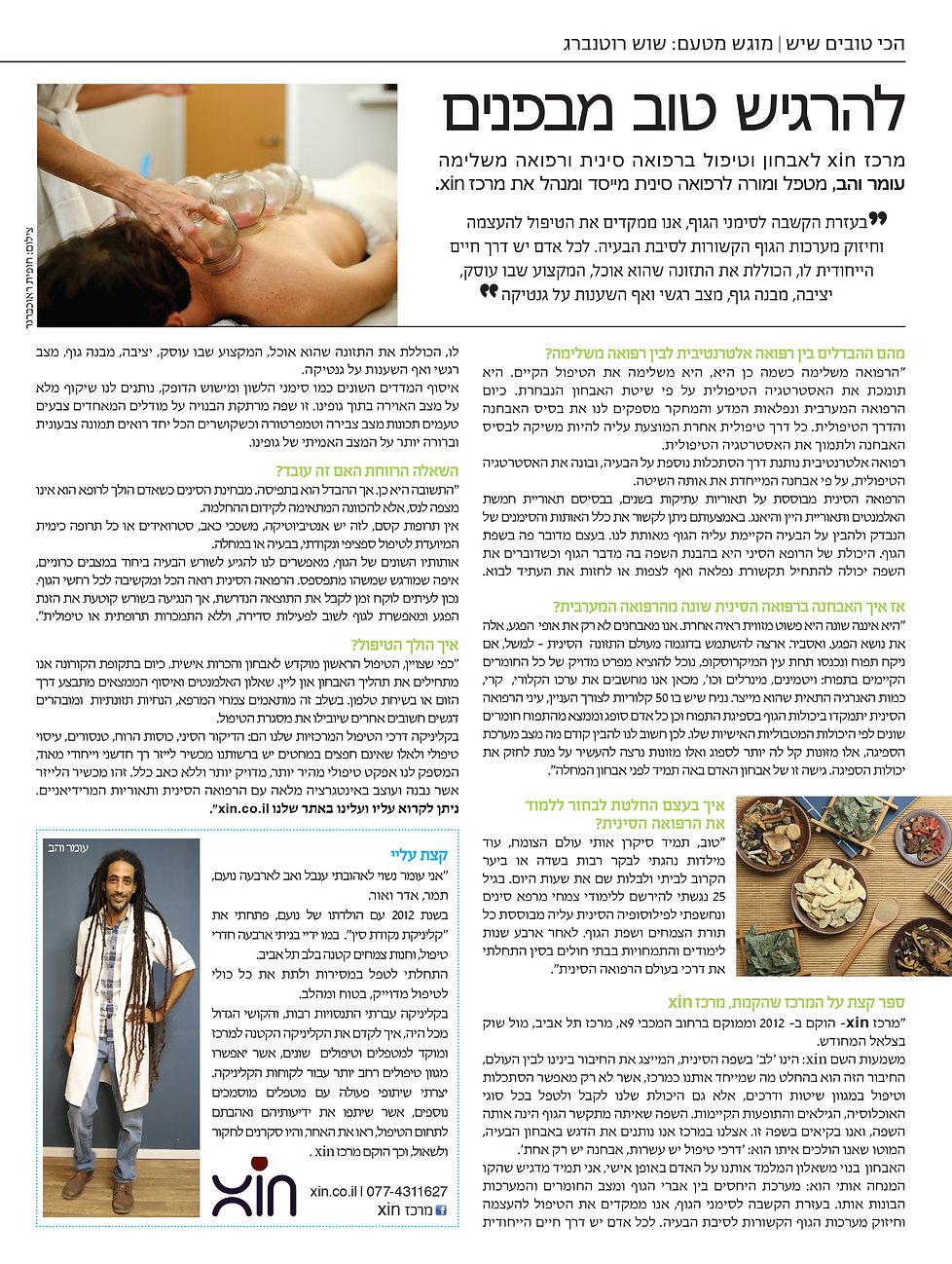 עומר לפייסבוק כתבה מגזין מנטה (2).jpg
