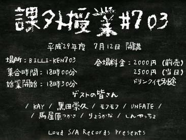 7/12(水)課外授業#703fromBILLI- KEN703