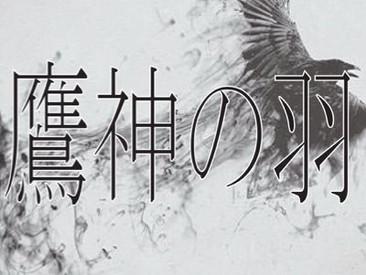 7/8 (土)【鷹神の羽】 from 通天閣BILLI-KEN703