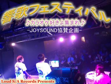 7/9 (日)【響歌フェスティバル】fromBILLI-KEN703
