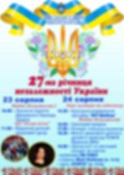 27-ма річниця незалежності України.jpg