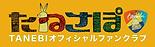 banner_tanesupo.png