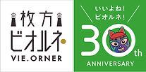 枚方ビオルネ×30周年.jpg