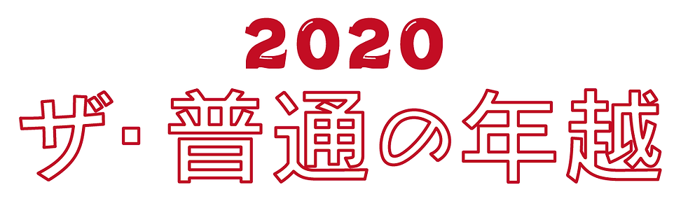 2020_1.png
