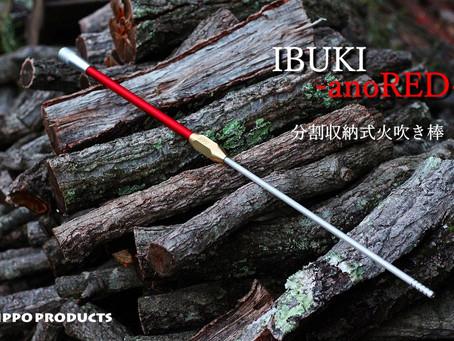 IBUKI -anoRED- 予約販売受付開始~