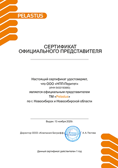 Сертификат  Пеластус НПП Паритет.png