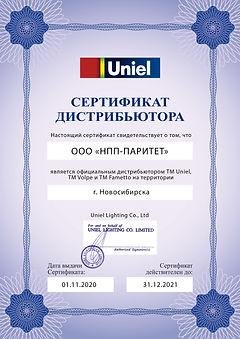 Сертификат  Uniel НПП-ПАРИТЕТ.jpg