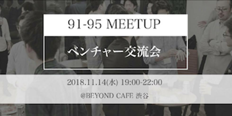 91-95世代meetup ベンチャー交流会!
