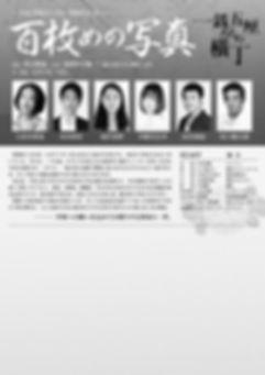 「百枚めの写真」2020 A4チラシ裏面_地方版.jpg
