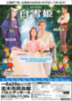 白雪姫表.jpg
