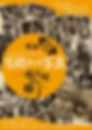 「百枚めの写真」2020 A4チラシ表面_地方版.jpg