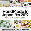 Handmade in Japan Fes.jpg