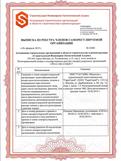 ГардСтрой выписка из реестра СРО