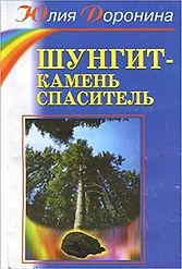 Shungite-the-stone-savior-book.jpg