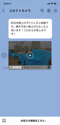 LINE送付画面.png