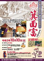 minoh-tomi-post-20210901.png