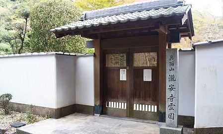 瀧安寺霊園