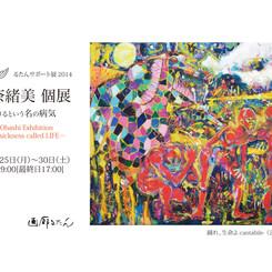 8/25-30 個展「私は生きるという名の病気」
