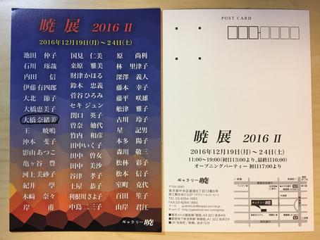 グループ展のお知らせ/group exhibition