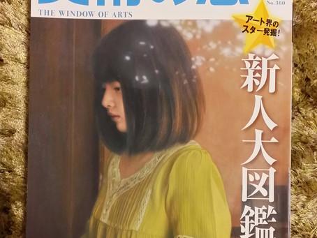 「美術の窓」5月号