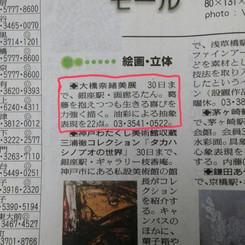 読売新聞「ぎゃらりいモール」