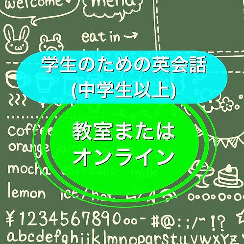 学生さんのマンツーマン英会話レッスン料1回分(教室)
