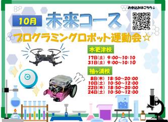 10月未来コースお申込み受付開始!