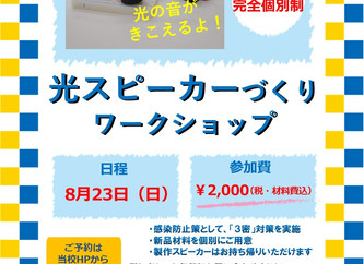 8月23日(日)開催『光スピーカーづくりワークショップ』お申込みは20日まで!