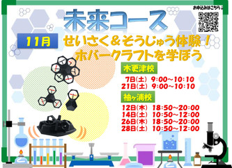 11月未来コース予約受付開始!